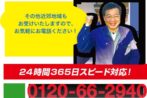 お電話一本スピード対応!0120-66-2940