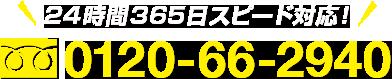 24時間365日スピード対応!0120-66-2940