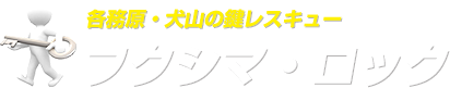 【犬山、各務原、岐阜、多治見】鍵屋ふくさん鍵日記17261 |